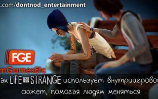 Как Life is Strange использует внутриигровой сюжет, помогая людям меняться