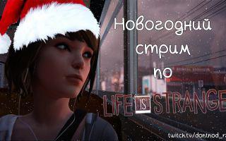 Новогодний стрим по Life is Strange