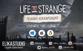 Полная локализация первого сезона Life is Strange от Elika Studio уже доступна!