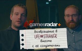 Комментарии разработчиков – возвращение в Life is Strange вместе с её создателями