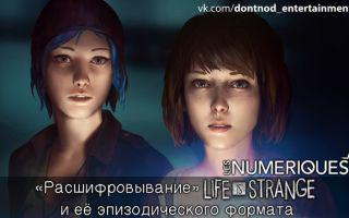 «Расшифровывание» Life is Strange и её эпизодического формата