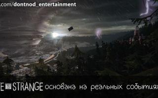 Life is Strange основана на реальных событиях?!