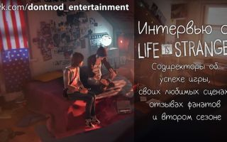 Интервью о Life is Strange: содиректоры игры рассказывают об её успехе, своих любимых сценах, отзывах фанатов и втором сезоне