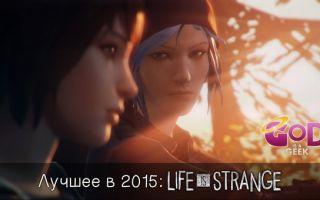 Лучшее в 2015-м: Life is Strange