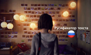Русификатор текста 1-5 эпизодов Life is Strange