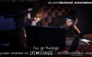 Луи де Миранда: Научная статья по Life is Strange – это «особенный опыт»