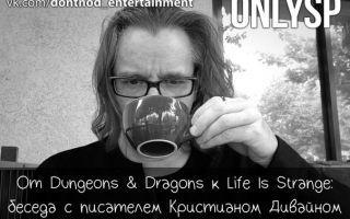От Dungeons and Dragons к Life is Strange: беседа с писателем Кристианом Дивайном