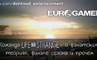 Команда Life is Strange – о фанатских теориях, финале сезона и прочем