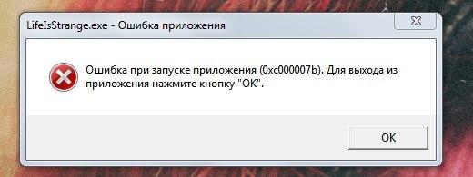 ошибка 0xc000007b life is strange