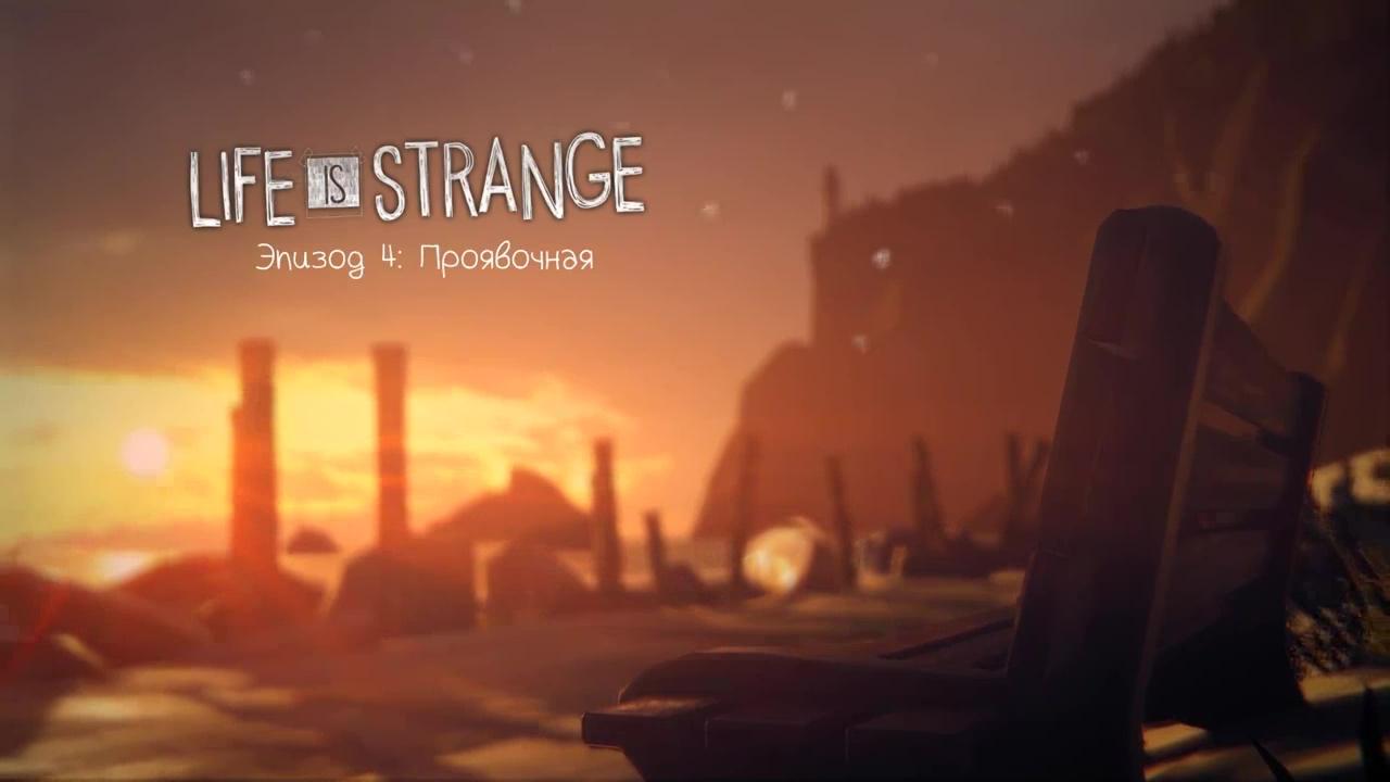 life is strange 4 эпизод прохождение