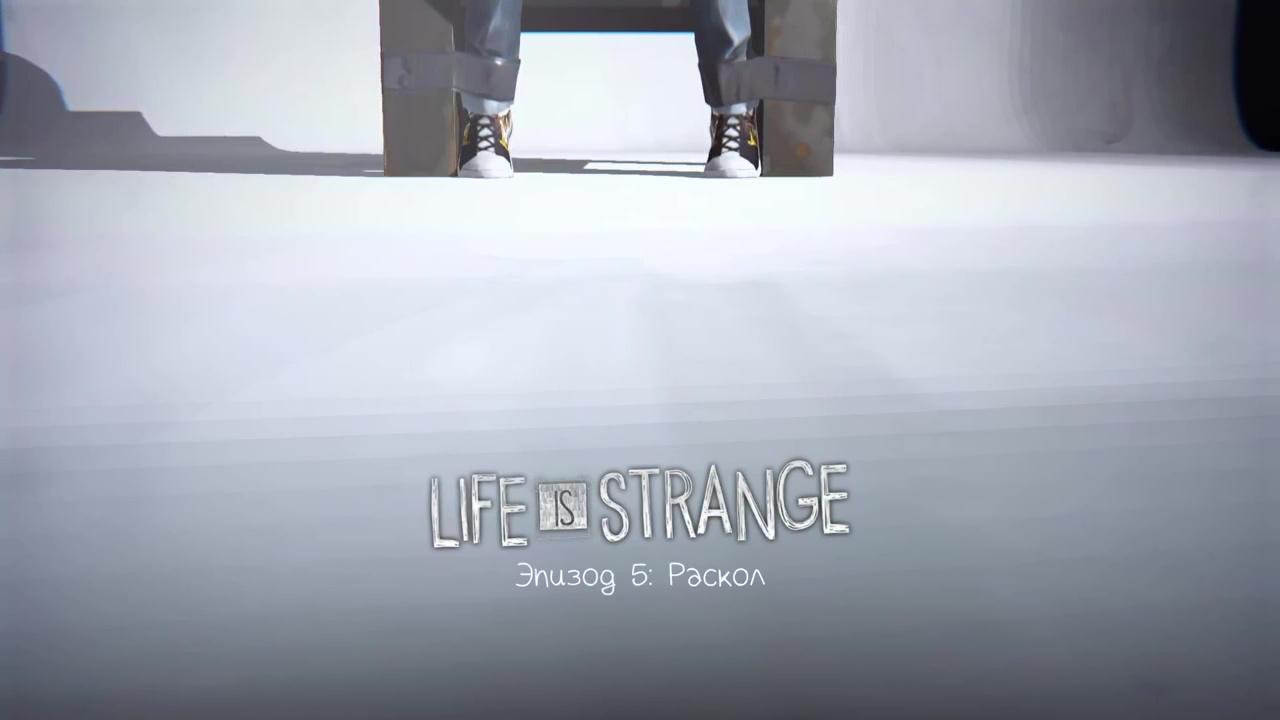 life is strange 5 эпизод прохождение