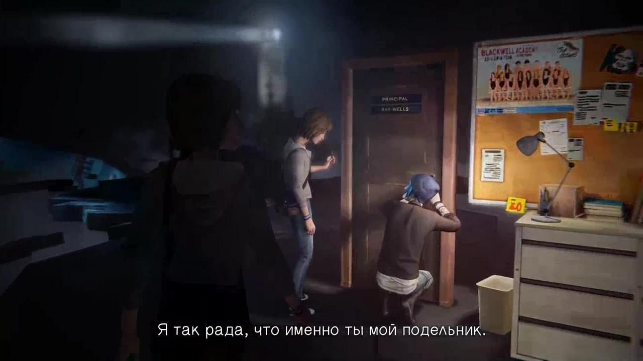 воспоминания Максин, финал игры