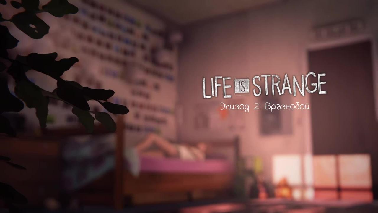 обложка для life is strange 2 эпизод