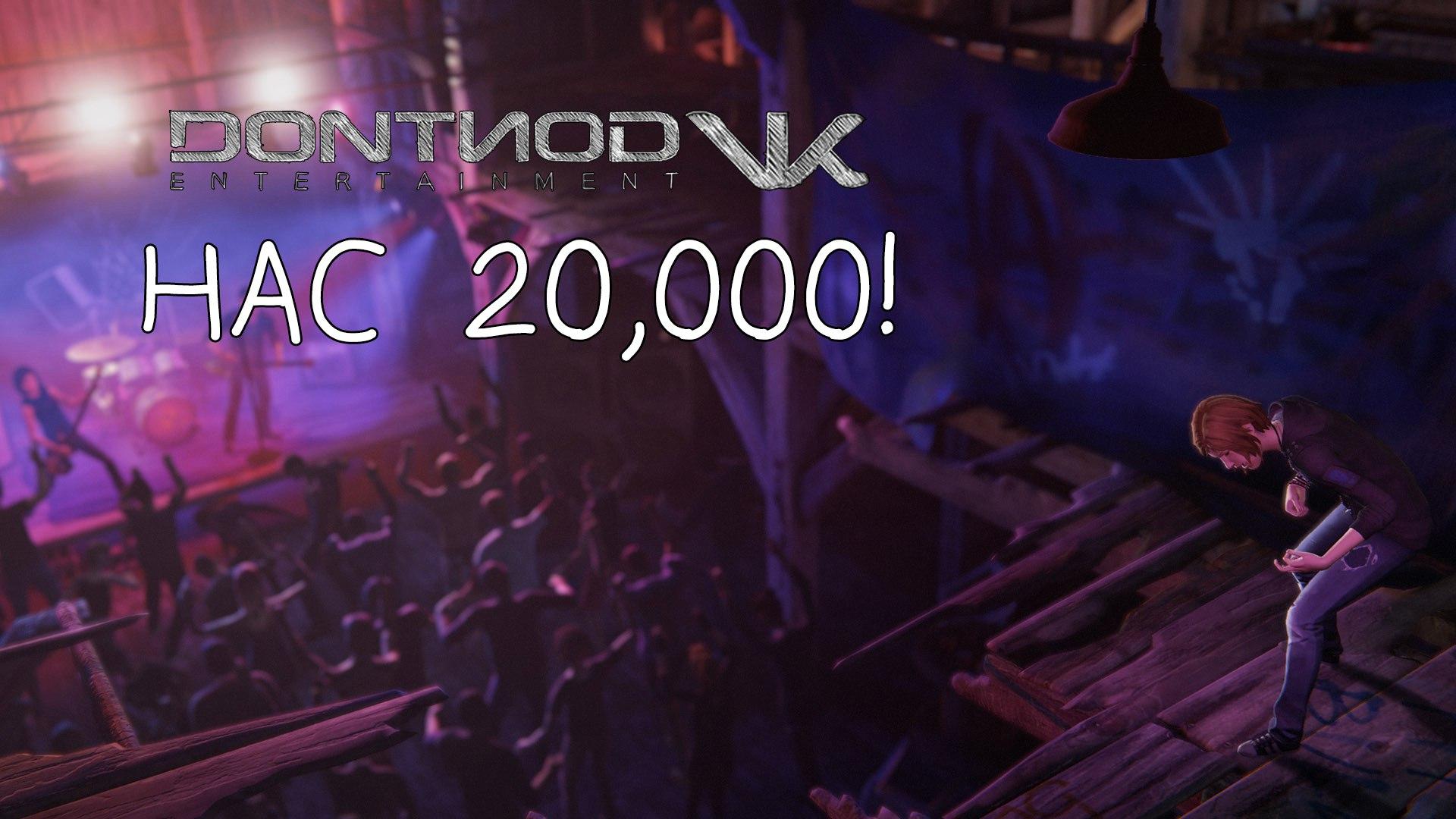В группу Dontnod Entertaiment вступило 20,000 участников!