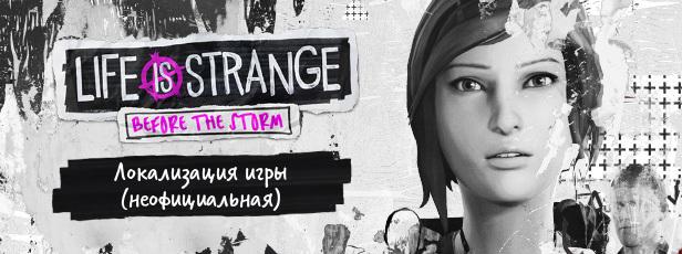 Русификатор (перевод) для игры Life is Strange: Before the Storm