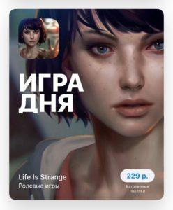 Life is Strange признан «Игрой Дня» в App Store