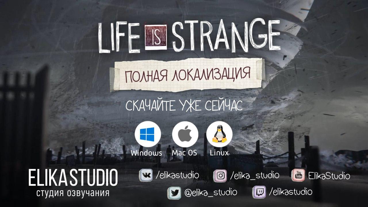 Полная локализация Life is Strange от студии ElikaStudio