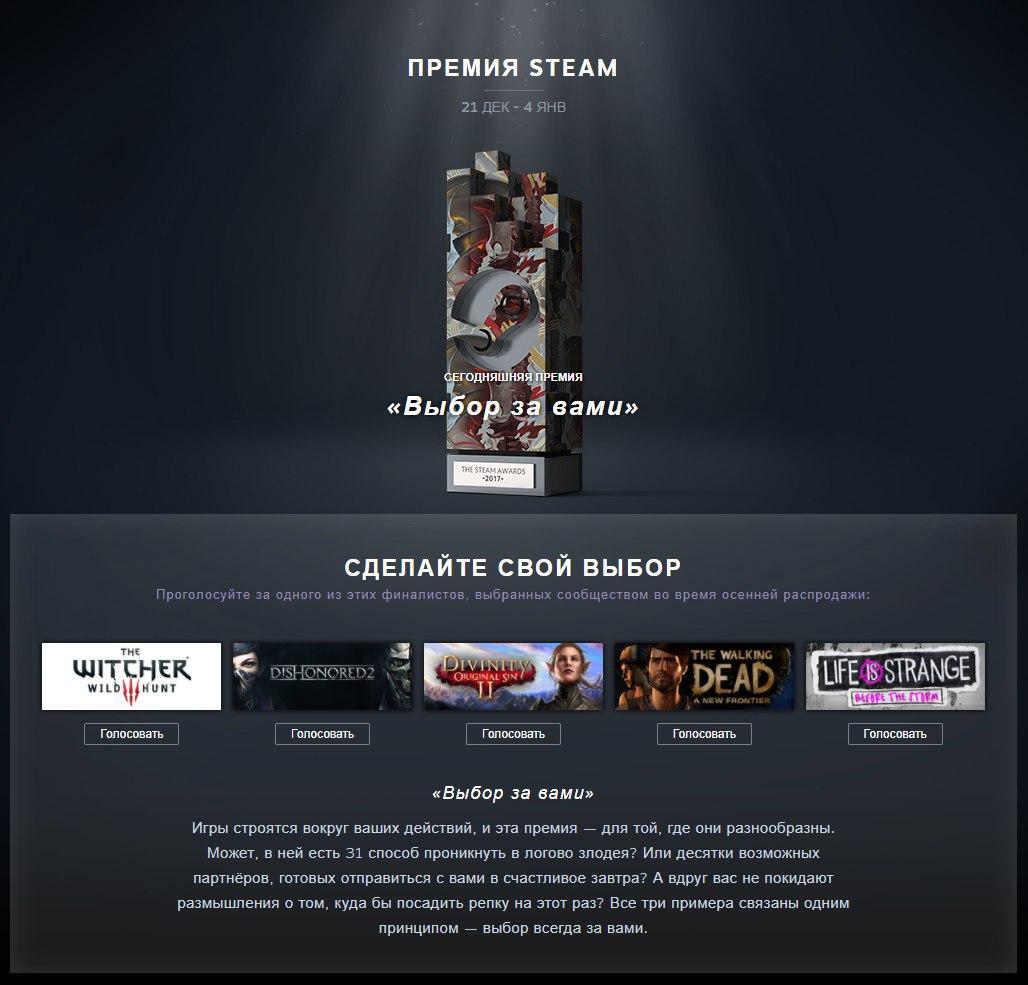 Life is Strange: Before the Storm удостоилась номинации в категории «Выбор за вами»