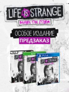 Баннер для «Особого издания» Life is Strange: Before the Storm