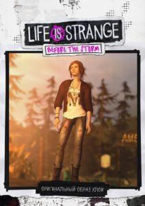 DLC «Оригинальный образ Хлои»