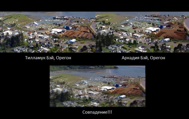 Сравнение Тилламук Бэй и Аркадии Бэй