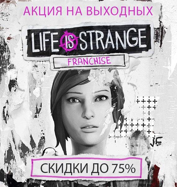 Баннер в честь распродажи игр серии Life is Strange в Steam