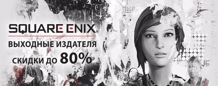 Баннер Before the Storm для акции «Выходные издателя Square Enix»