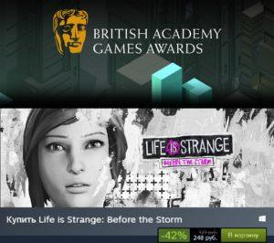 Скидка на Before the Storm в Steam в честь прошедшей BAFTA