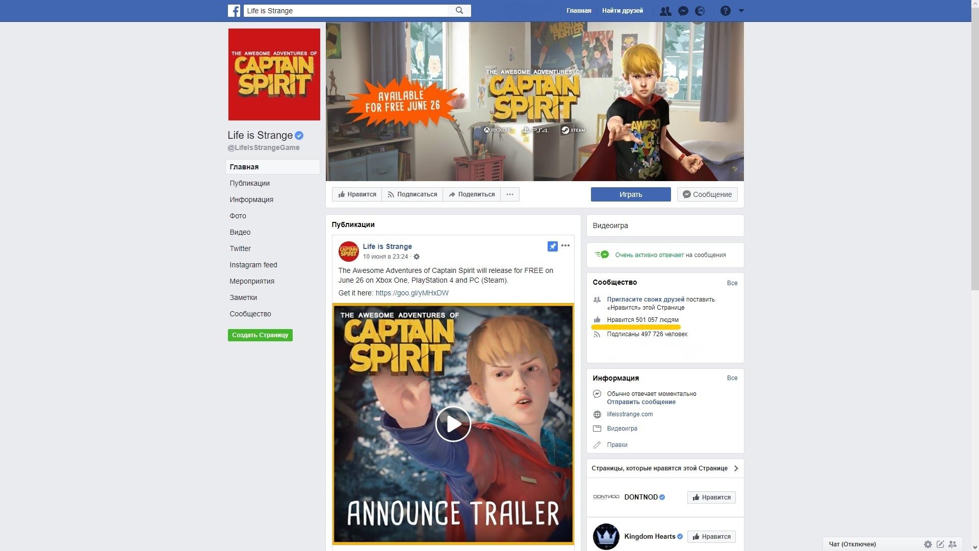 Страница Life is Strange на Facebook набрала 500 000 лайков!