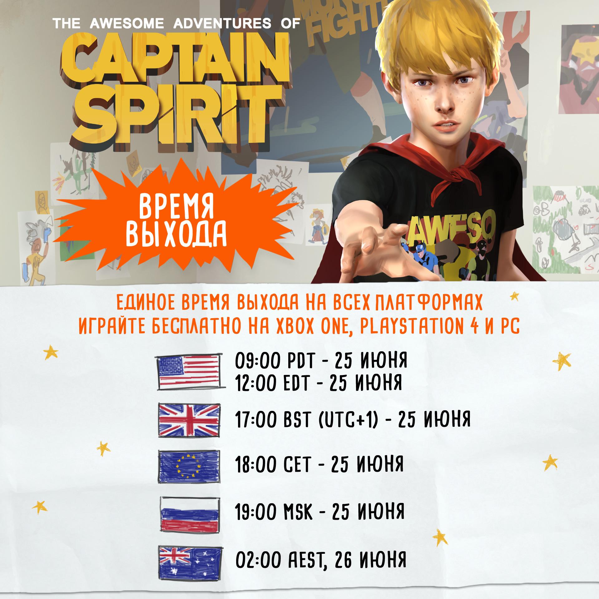 Точное время запуска «Капитана Призрака»